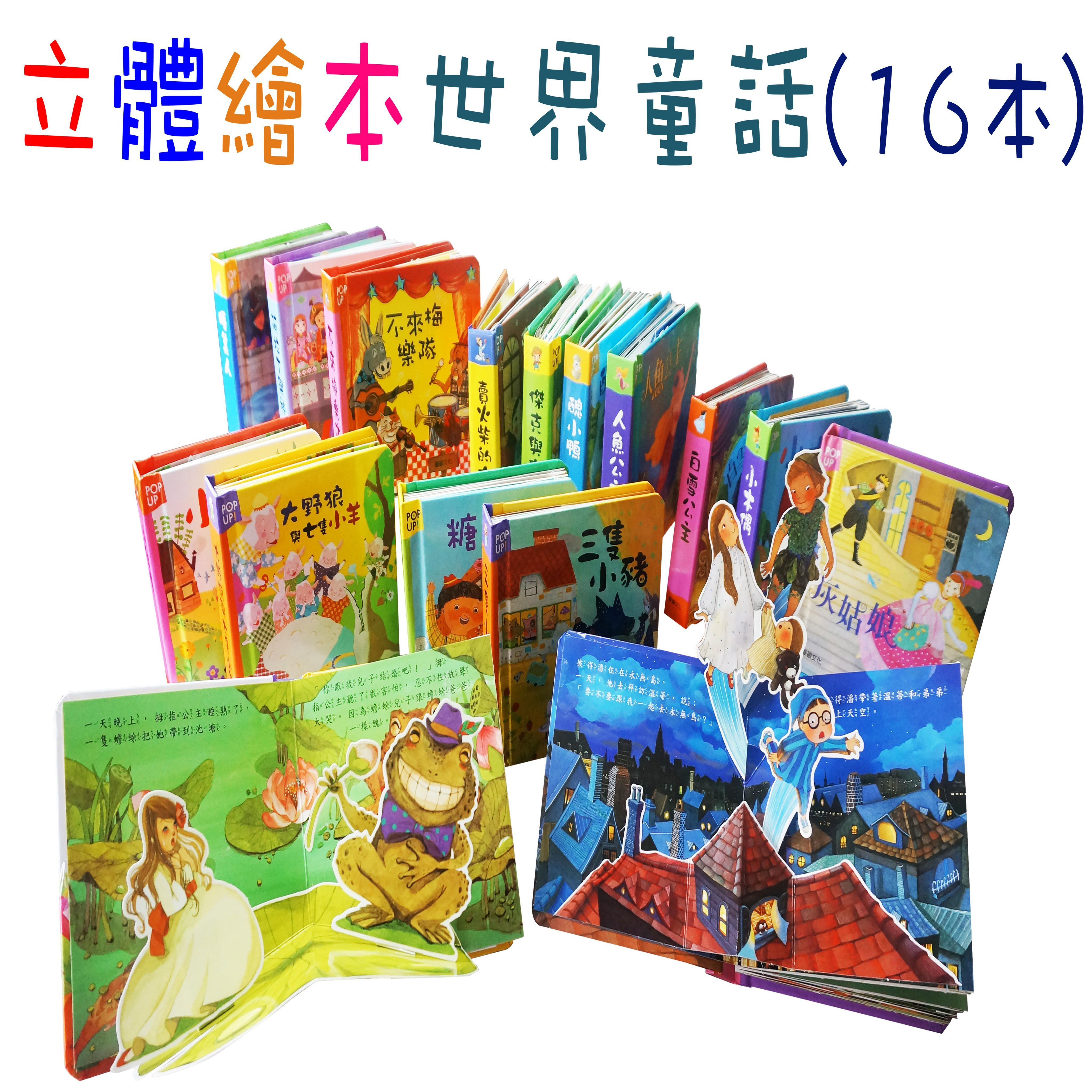華碩文化 立體繪本世界童話(16本) 小紅帽等16本單本賣場