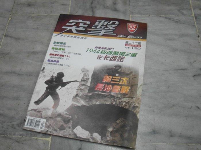 達人古物商《收藏、嗜好》突擊 月刊 國際中文版【No.22】