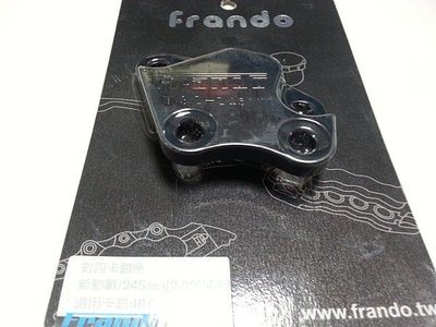 Frando HF6 HF8 BREMBO 川歐力士 RPM 對四 卡鉗座 三代勁戰 新勁戰 245MM 專用