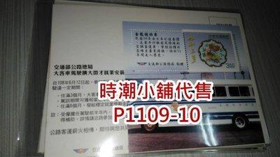 **代售郵票收藏**2019 高雄臨時郵局 大客車駕駛擴大徵才活動紀念個人化郵票-金龍號 P1109-10