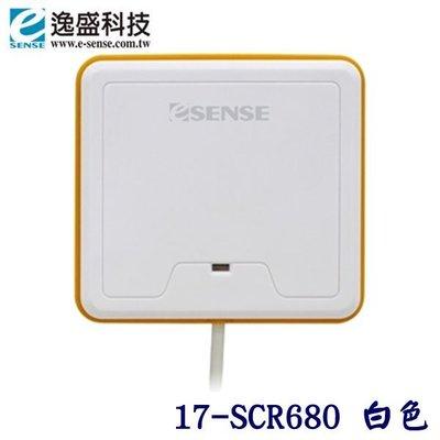 【MR3C】含稅附發票 eSENSE逸盛 CR8 ATM智慧晶片讀卡機 17-SCR680 白色