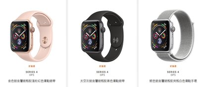 Apple 直購平價Apple Watch Series 4 (GPS + 流動網絡)。