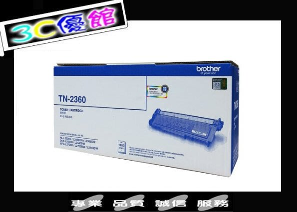 【3C優館】免運費 Brother TN-2360原廠碳粉~L2365DW/L2700DW/L2740DW/L2700D