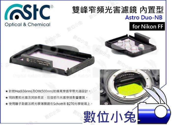 數位小兔【內置型 雙峰窄頻抗光害濾鏡 Nikon FF Astro Duo-NB】內置型濾鏡 天文 STC