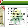 【活性乳酸菌梅~綠梅果】《EMMA易買》全新升級版,ABLSE五益菌.天然草本.為您做好體內環保