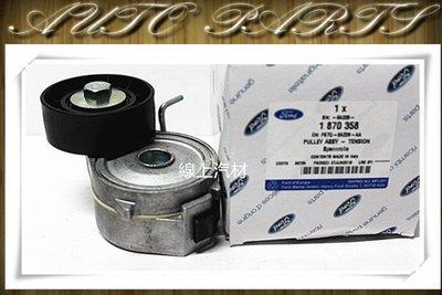 線上汽材 正廠 冷氣惰輪/冷氣皮帶惰輪/調整 KUGA 2.0 15- 柴油