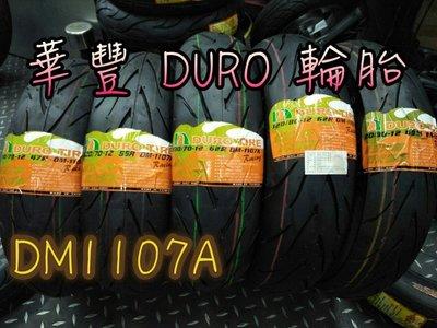 華豐輪胎 DURO DM1107A 100/90-12 另售其它規格