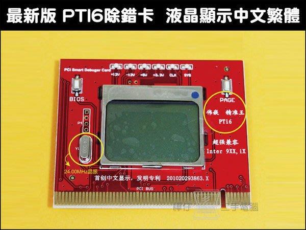 【樺仔3C】最新版 精準王Pti6 中文 繁體 除錯卡 診斷卡 debug POST PCI介面 mini PCI