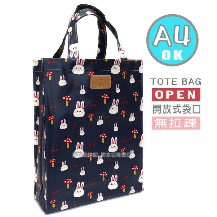 【現貨防水包】G2 蘑菇小白兔 可放A4 台灣製防水包 手提袋 補習袋 開放式袋口無拉鍊