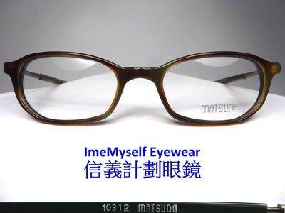 ImeMyself Eyewear Matsuda 10312 Prescription glasses frames