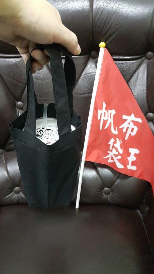 帆布袋王-黑色6安 單杯裝 小飲料袋型-冰霸杯 裝剛好