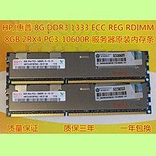 5Cgo【權宇】HP記憶體G7 8G 8GB 1333 ECC REG 652089-001 605313-07S 含稅