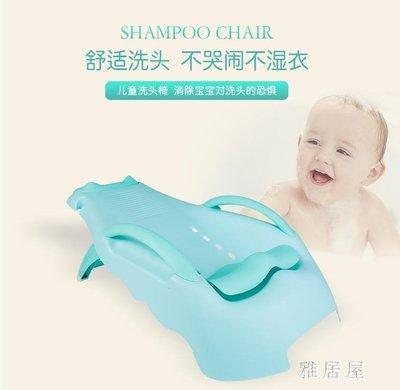 兒童洗頭椅神器洗頭椅寶寶洗頭床小孩洗發躺椅可折疊男女童洗頭用具zzy1749【歡樂購】