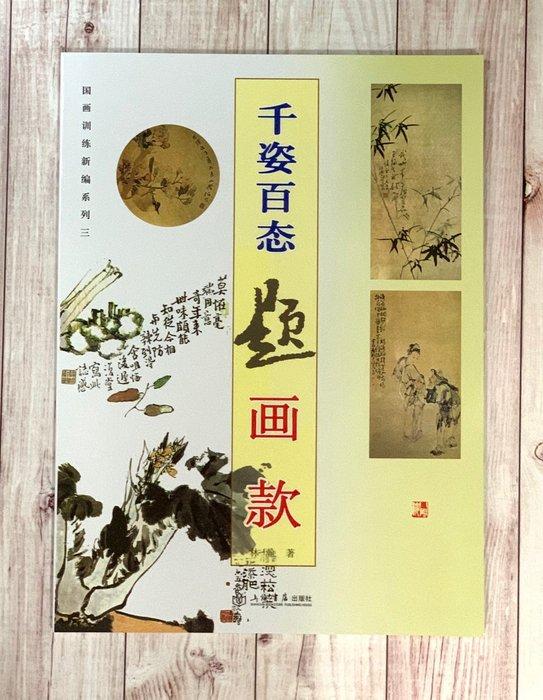 正大筆莊~ 『千姿百態畫 畫款』 字帖 國畫 千姿百態 上海書店出版社