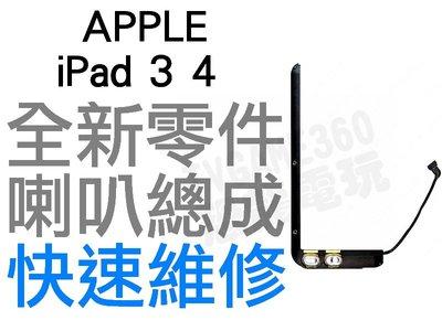 APPLE 蘋果 iPad 3 4 喇叭 揚聲器 黑色 無聲音 全新零件 專業維修【台中恐龍維修中心】