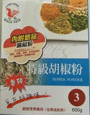 廚房百味:飛馬特級胡椒粉 600公克 飛馬胡椒粉 胡椒 胡椒粉 調味料