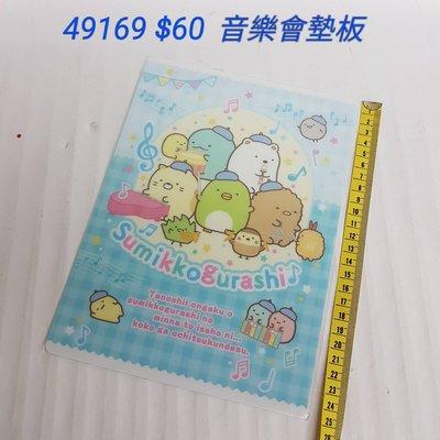 #新品到 【日本進口】角落生物~音樂盒墊板 $60/個49169