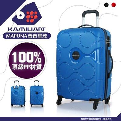 輕量 行李箱 推薦 Kamiliant 霧面 旅行箱 出國箱 MAPUNA 普普星球 28吋 新秀麗 卡米龍 台北市