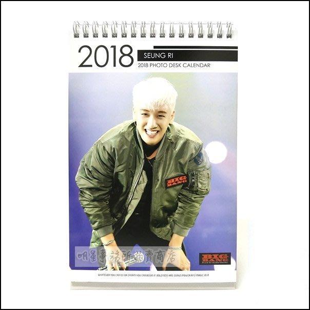【 特價 】BIGBANG 勝利 韓國 탁상용 달력 正韓進口 2018 2017 直立式照片桌曆台曆