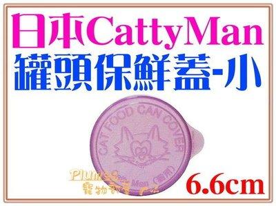 【Plumes寵物部屋】日本CattyMan《貓罐保鮮蓋-小6.6cm》2入-貓用罐頭蓋【可超取】