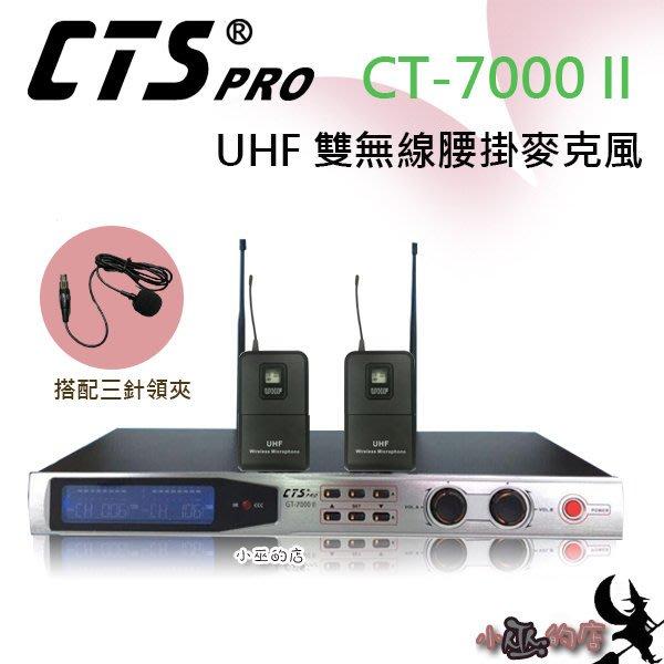 「小巫的店」實體店面*(CT-7000 II)第II代UHF雙頻無線麥克風(領夾腰掛)紅外線自動對頻.不受4G干擾
