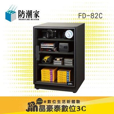 防潮家 生活系列 FD-82C 84公升 FD82C 電子 防潮箱 高雄 晶豪泰 總代理公司貨
