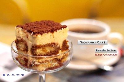 《喬瓦尼咖啡》經典義大利提拉米蘇 *頂級 手工限量 乳酪 手指餅乾 非鮮奶油非蛋糕