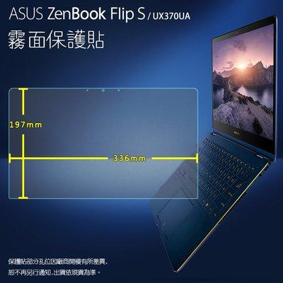 霧面螢幕保護貼 ASUS ZenBook Flip S UX370UA 筆記型電腦 筆電 軟性 霧貼 霧面貼 保護膜