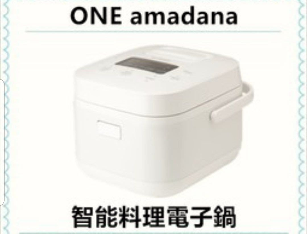 現貨全新公司貨 ONE amadana 廚房小家電 電子鍋 電鍋