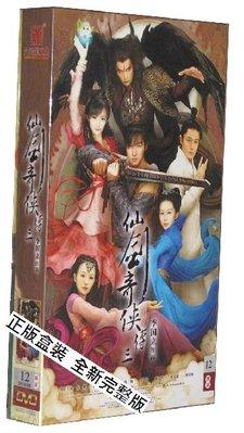 中國電視劇 仙劍奇俠傳三 珍藏版 12DVD 胡歌 霍建華 李國立