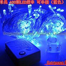 可串接型聖誕燈 10米100燈 LED聖誕燈/LED星星串燈/婚慶燈/夜景裝飾/節日喜慶彩燈 藍色