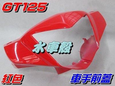 【水車殼】三陽 GT 125 車手前蓋 紅色 $350元 GT SUPER 把手蓋 龍頭蓋 車手蓋 全新副廠件