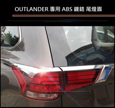 現貨 Mitsubishi 三菱 OUTLANDER 2016-21年式 尾燈眉 鍍鉻後燈眉 後燈飾條 尾燈飾條 後燈眉