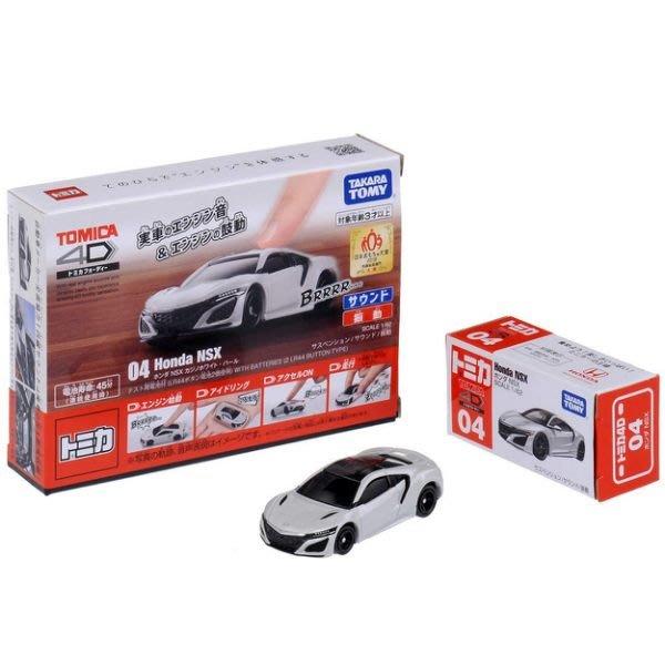 [Child's shop]  TOMICA 4D 小汽車 04 本田 NSX White_ TM61683