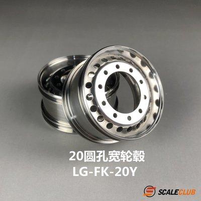 【喵喵模型坊】SCALECLUB 1/14 超級寬胎 385 用輪圈 20孔型 2入 (LG-FK-20Y)