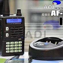 《飛翔無線3C》ADI AF-16 超值版 (台灣製造) VHF 單頻 手持對講機〔 防干擾器 冷光 鋰電 IP54 〕