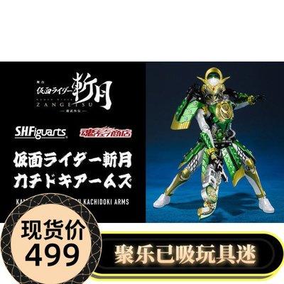 萬代 SHF 假面騎士斬月 哈密瓜 勝吼武裝形態 鎧甲裝甲鎧武 魂限