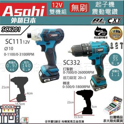 ㊣宇慶S舖㊣3期0利率|SC111+SC332+4.0雙電|日本ASAHI 12V 無刷 雙機組 衝擊起子機 三用電鑽