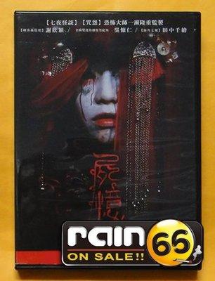 #⊕Rain65⊕正版DVD【屍憶】-謝欣穎*吳慷仁*田中千繪(直購價)
