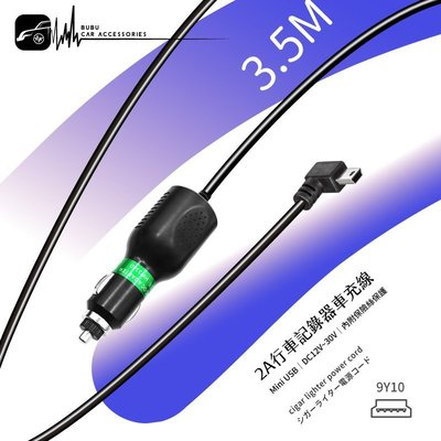 9Y10【2A行車記錄器車充線】Mini USB插頭-電源線 trywin 超音速 錄得清 掃描者│BuBu車用品