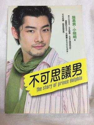 不可思議男-施易男小明明(拜金女王 紫色大稻埕)(特價140元)