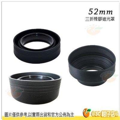 52mm 52 通用型遮光罩 副廠 橡膠 軟式 螺牙 遮光罩 摺疊 快速 Canon Sony Nikon Pentax