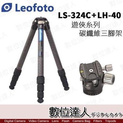 【數位達人】Leofoto 徠圖 LS-324C + LH-40 碳纖維三腳架 雲台套組 遊俠系列 / 三號腳
