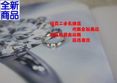 ☆優買二手精品名牌店☆TIFFANY & CO.蒂芬妮 PT950 22分 4爪鑲 內徑1.63公分 鑽戒『全新商品』