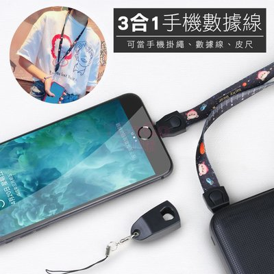 3合1手機數據線 傳輸線 充電線 手機掛繩 皮尺 (蘋果/安卓/Type-C 三款可選)