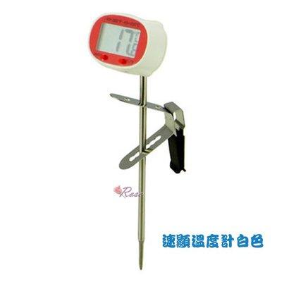 【ROSE 玫瑰咖啡館】Tiamo ET289 速顯電子溫度計(附電池) 白色