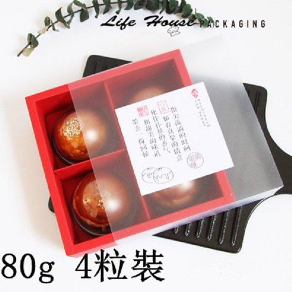 80g 4粒裝 PVC磨砂霧面抽屜盒  紅色 月餅盒 西點烘培盒 蛋黃酥盒 廣式月餅包裝盒 精緻禮盒 PVC月餅盒