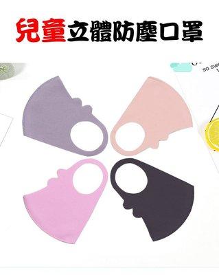【現貨-3入$99】 兒童用高密合可水洗重複使用超薄冰絲防塵3D口罩【Star_EC】現貨+預購