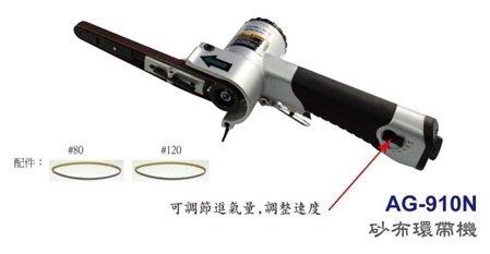 [瑞利鑽石] TOP  砂布環帶機 AG-910N 單台
