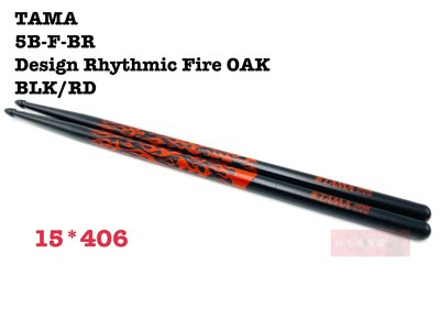 《白毛猴樂器》  TAMA 鼓棒 5B-F-BR DESIGN RHYTHMIC FIRE OAK 爵士鼓 配件 鼓手